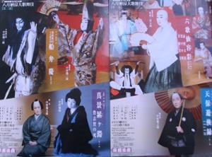Le Théatre Kabuki à Tokyo